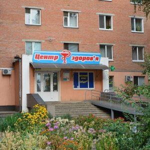 Медичний центр, діагностика, лабораторія, стаціонар, масаж, діагностика