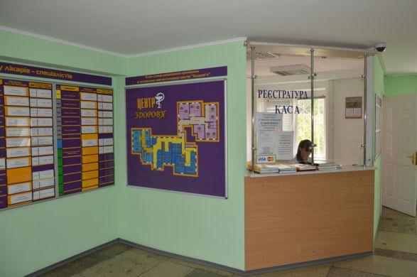 Регістратура Центр Здоров'я