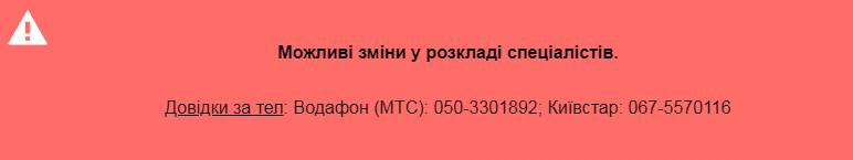 Можливі зміни у розкладі спеціалістів. Довідки за тел: Водафон (МТС): 050-3301892; Київстар: 067-5570116