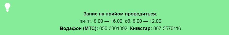 Запис на прийом проводиться: пн-пт: 8.00 - 16.00; сб: 8.00 - 12.00 Водафон (МТС): 050-3301892; Київстар: 067-5570116