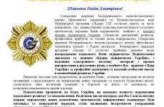 ТОВ «КП ЛД ЦЕНТР ЗДОРОВ'Я» відзначенно національним дипломом